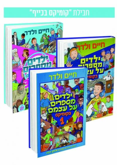 חבילות ספרים לאתר4