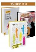 חבילות ספרים לאתר5 (1)