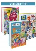 חבילות ספרים לאתר6 (1)