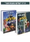 חבילות ספרים לאתר7 (2)