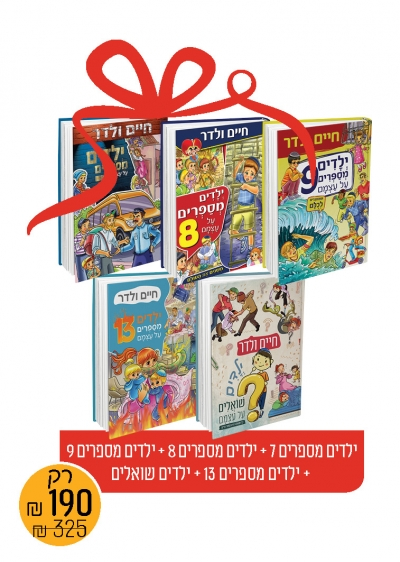 חבילות ספרים לאתר9