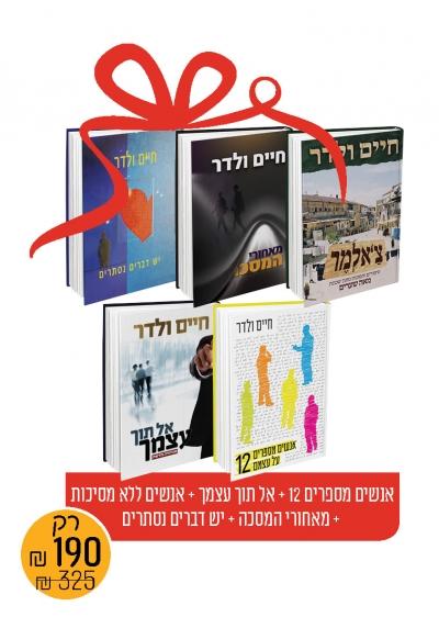 חבילות ספרים לאת10
