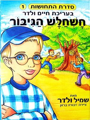ספר ילדים חשחלש הגיבור