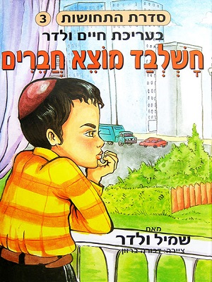 ספרי ילדים חשלבד מוצא חברים