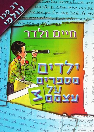 ספרים לילדים - ילדים מספרים על עצמם 3