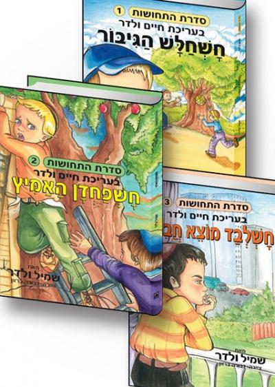 ספרים לילדים - סדרת התחושות - חיים ולדר