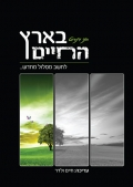 בארץ החיים - עורך: חיים ולדר